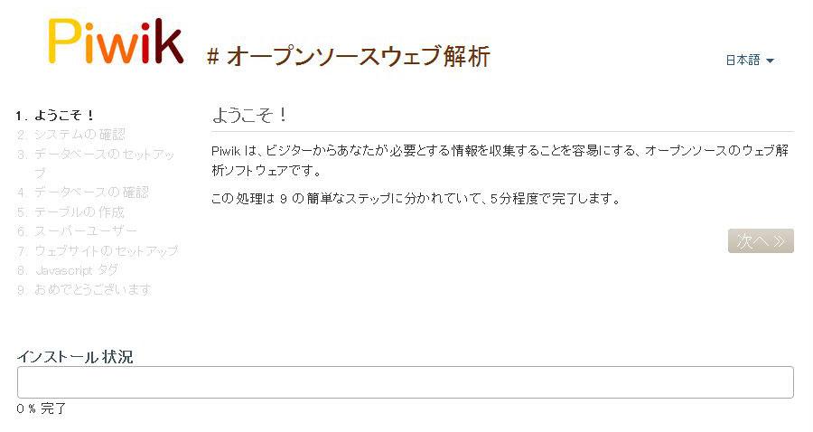 piwik_install1