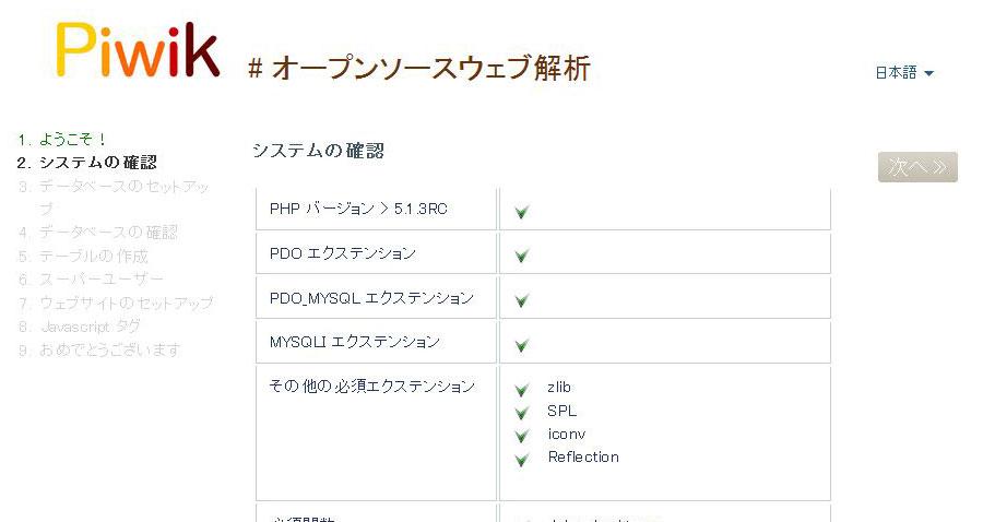 piwik_install2