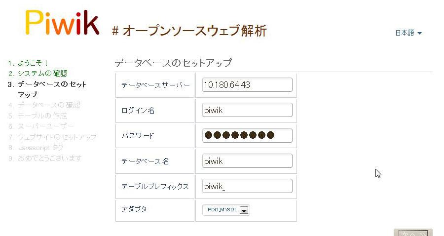 piwik_install3