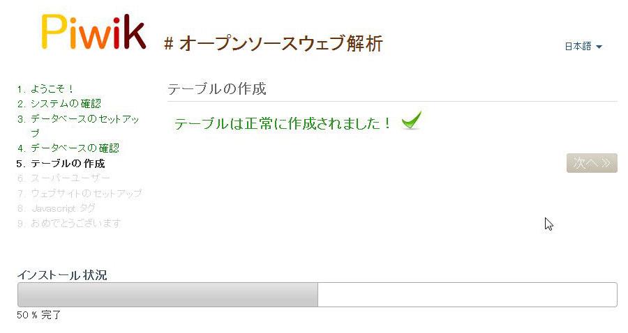 piwik_install4