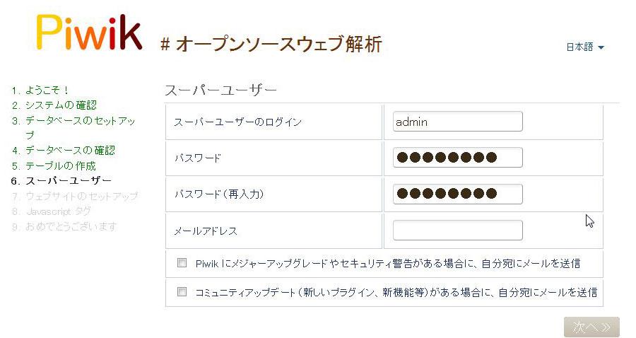 piwik_install5