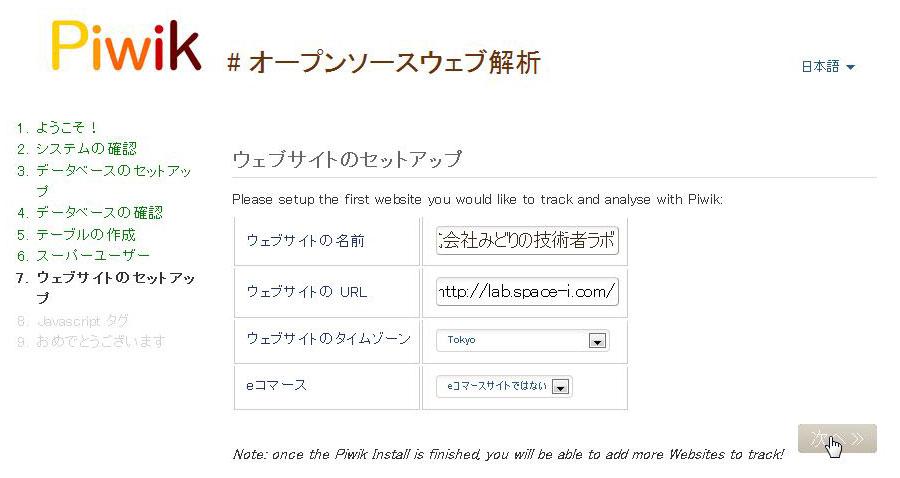 piwik_install6