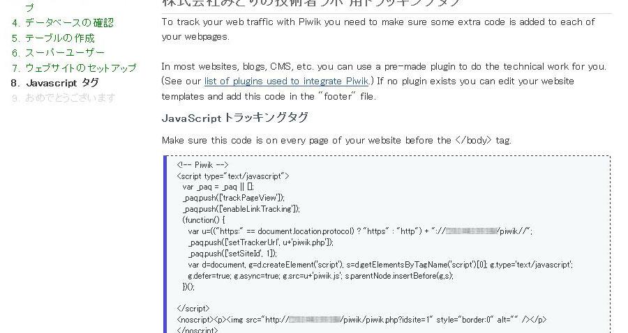 piwik_install7