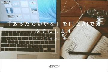 スペース・アイ株式会社 東京営業所の採用・求人情報-engage